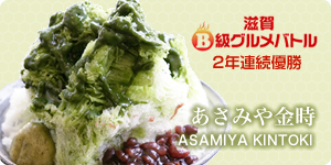 滋賀B級グルメバトル 2年連続優勝