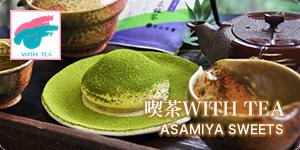 喫茶WITH TEA