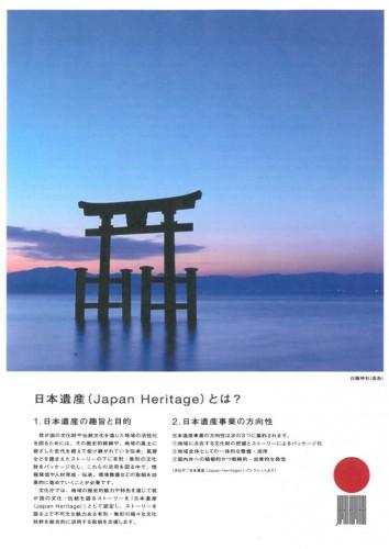 Japan_Heritage