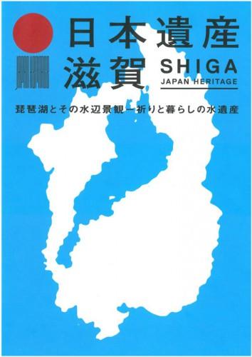 Japan_Heritage_shiga