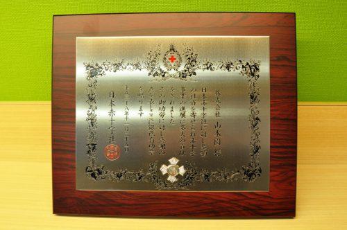 日本赤十字社「銀色有功章」