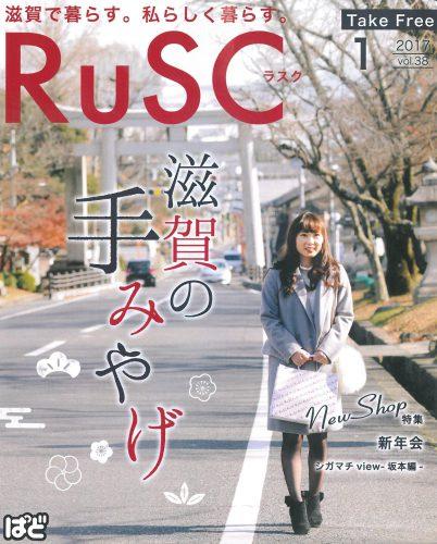 RuSC (ラスク) 1月号 vol.38